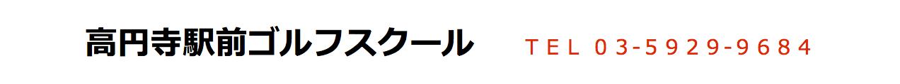 高円寺駅前ゴルフスクール | 定額料金でレッスン受け放題